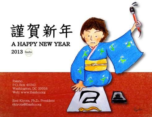 Greeting Card_Ibasho